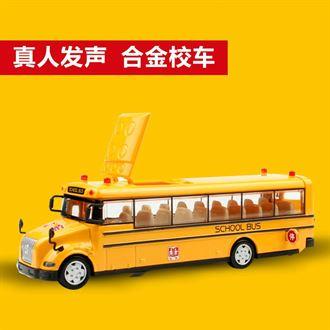 合金校车巴士大巴车客车公交车声光回力开门汽车模型儿童玩具车模