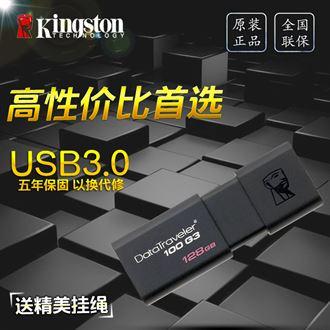 正品金士顿U盘DT100G3 USB 3.0高速U盘 8g16g32g64g128g 优盘
